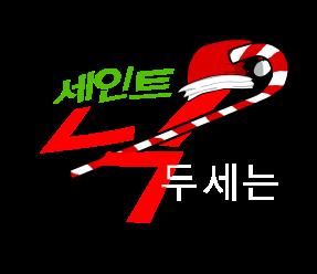 St. Nick II logo Korean